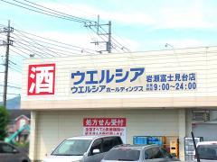 ウエルシア 岩瀬富士見台店