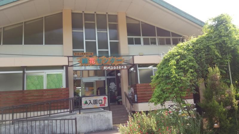 和歌山県植物公園緑化センター