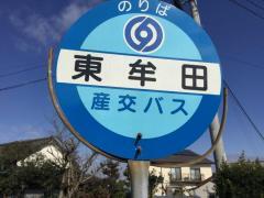 「東牟田」バス停留所
