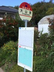 「大山原」バス停留所