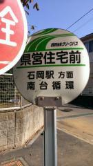「県営住宅前」バス停留所
