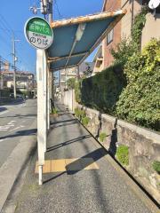 「武庫之荘4丁目」バス停留所