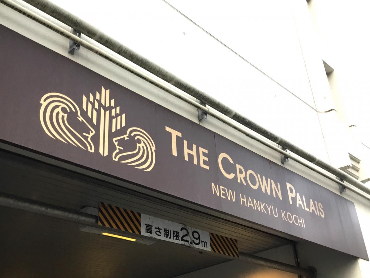 ザクラウンパレス新阪急高知