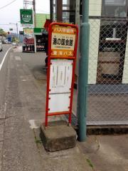「湯の国会館」バス停留所