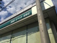 茨城トヨペット坂東店