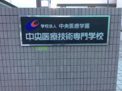 中央医療技術専門学校
