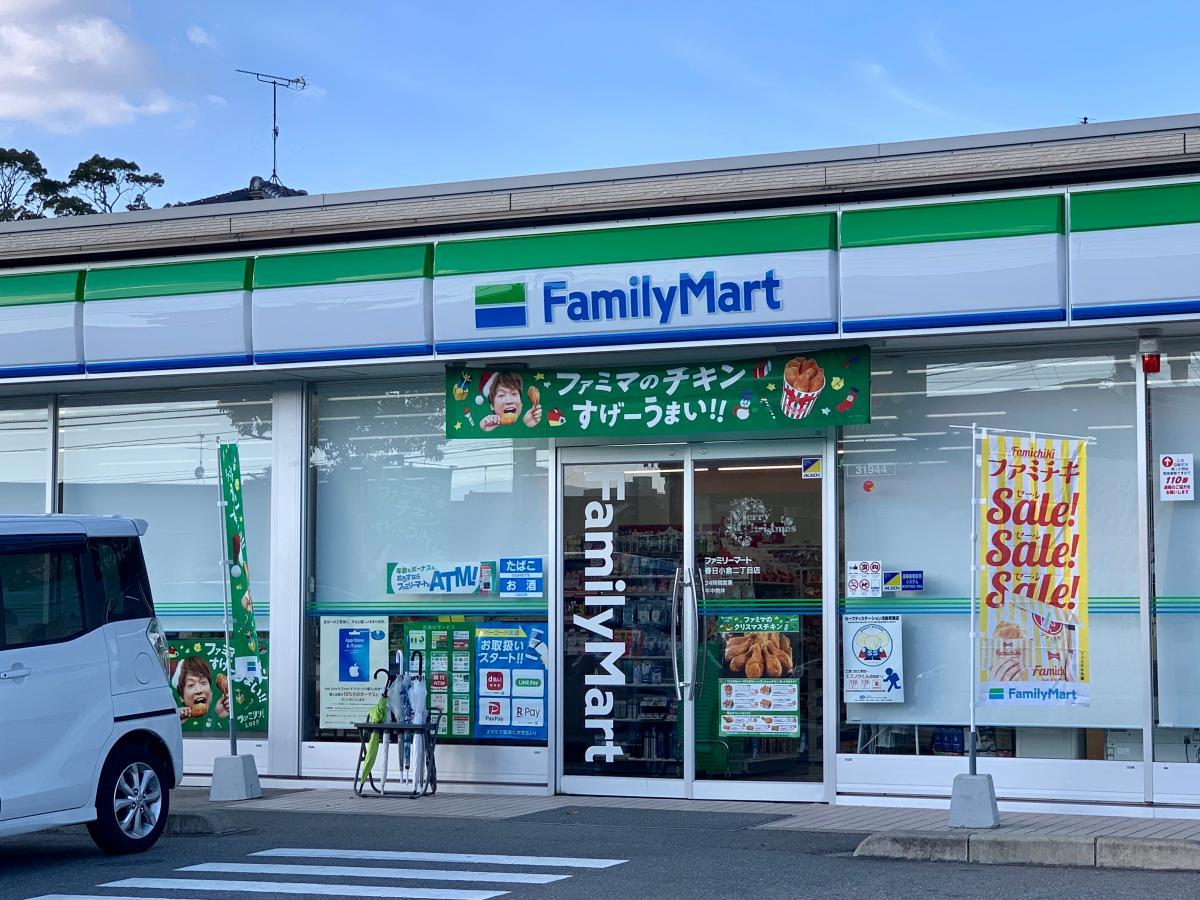 ファミリーマート春日小倉二丁目店