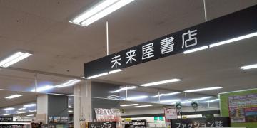 未来屋書店 防府店