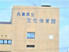 兵庫県立文化体育館