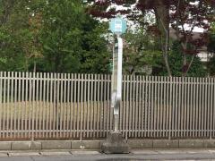 「花月」バス停留所