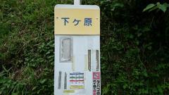 「下ケ原」バス停留所