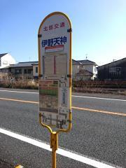「伊野天神町」バス停留所