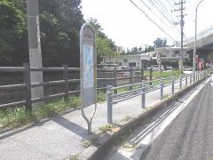 「湖辺底」バス停留所