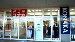 紳士服コナカ小田原シティモールクレッセ店