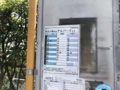 「鈴が峰第三歩道橋」バス停留所