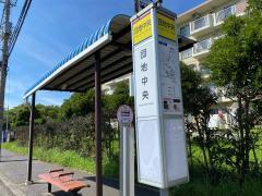 「団地中央(秋津)」バス停留所