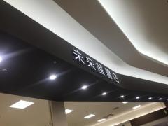 未来屋書店 綾川店