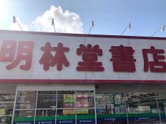 明林堂書店 南宮崎店