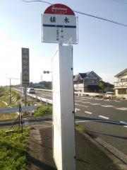 「植木」バス停留所