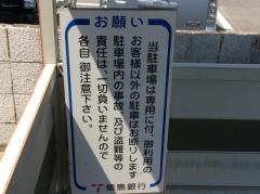 徳島銀行矢三支店