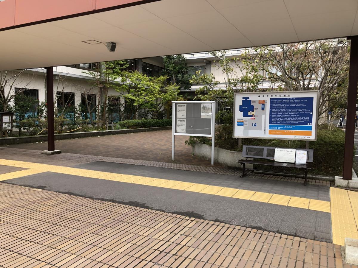 鎌倉市役所