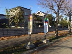 「前田8条13丁目」バス停留所