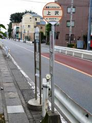 「上沢」バス停留所