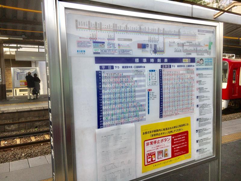 金沢 八景 駅 時刻 表