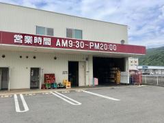 業務スーパー FC備前店