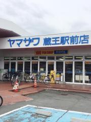 ヤマザワ蔵王駅前店
