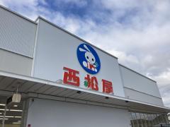 西松屋 新たつの店