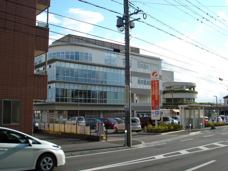 新潟市西区役所
