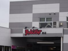 チャレンジャー 巻店