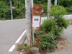 「三城口」バス停留所