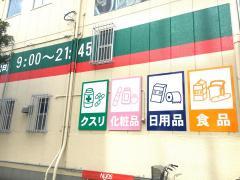 キリン堂 新大阪宮原店