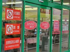 ザ・ダイソー 日高高萩店