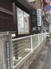 新居浜梅香教会