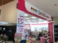 ザ・ダイソー フレンドマート栗東店