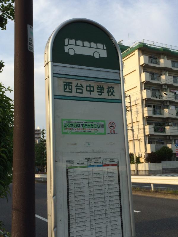 西台 中学校