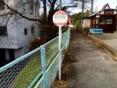 「昭和村役場前」バス停留所