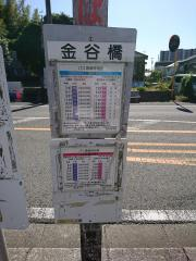 「金谷橋」バス停留所