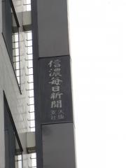信濃毎日新聞大阪支社