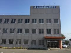 福井県医療福祉専門学校