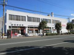 若松郵便局