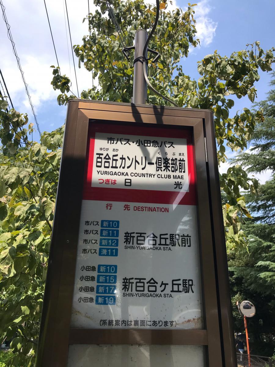 クラブ 百合丘 カントリー