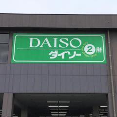 ザ・ダイソー ホームセンタームサシ名取店