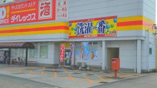 ダイレックス 石井店
