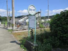 「西佐川駅」バス停留所