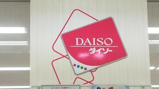 ザ・ダイソー 松阪マーム店