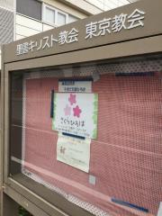 聖書キリスト教会 東京教会